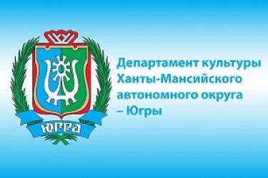 ДепКультуры ХМАО-Югры.jpg