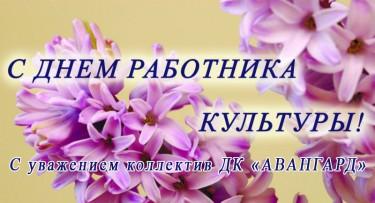 С днем работника культуры Авангард.jpg