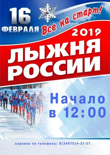 Лыжня России 16 февраля.jpg