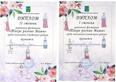 Дипломы Победителей фестиваля мамы такие разные.jpg
