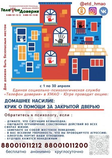 Домашнее насилие  Плакат_001.jpg
