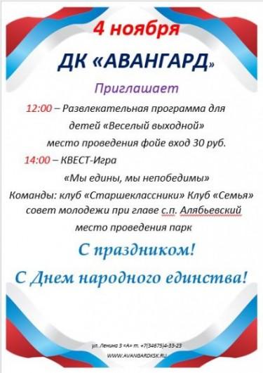 День народного единства.jpg