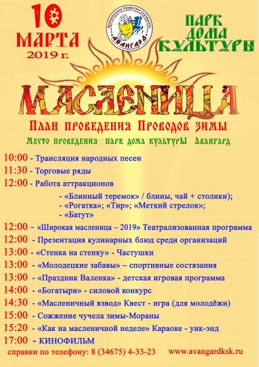 10 марта Масленица.jpg