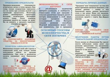 способы мошенничества в сети интернет.jpg