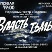 19 Театр Версия _Югорск 2_спекталь.jpg