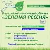 афиша зеленый россия ГОТОВАЯ.jpg