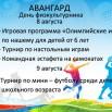 Реклама День физкультурника.JPG
