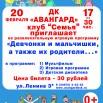 20 февраля клуб семья Девчёнки и родители, а также их родители.jpg