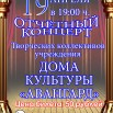 19 Отчётный концерт.jpg