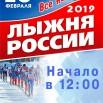 Лыжня России 10 февраля.jpg